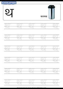 tracing letter tha hindi alphabet varnamala
