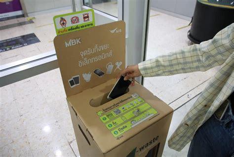 AIS จับมือ MBK สร้างแลนด์มาร์กจุดรับทิ้ง E-Waste จัดการปัญหาขยะอิเล็กทรอนิกส์ - Hoonsmart