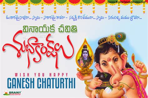 advanced telugu ganesh chaturthi quotes messages vinayaka chavithi telugu greetings