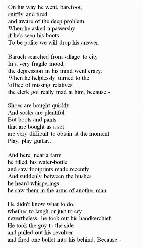 Hebrew Songs: Baruch's Boots (Magapayim Shel Baruch)   Kaveret