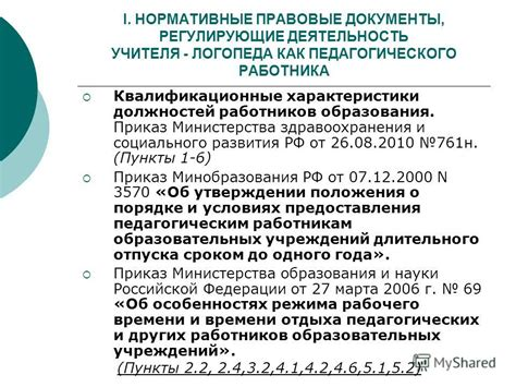 Должностная инструкция учителя-логопеда в доу в соответствии с фгос.