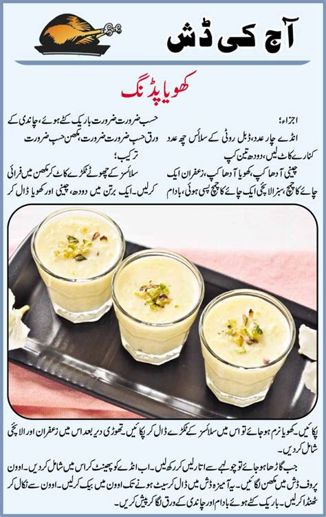 daily cooking recipes  urdu khoya pudding recipe  urdu