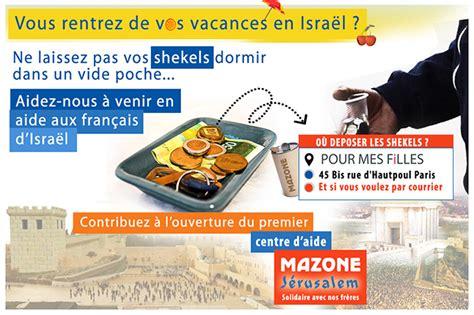 si鑒e social d une association si vous rentrez de vos vacances en israël l 39 association d 39 aide sociale mazone vous propose une idée originale europe israël