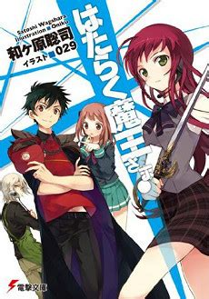 the is a part timer light novel the is a part timer