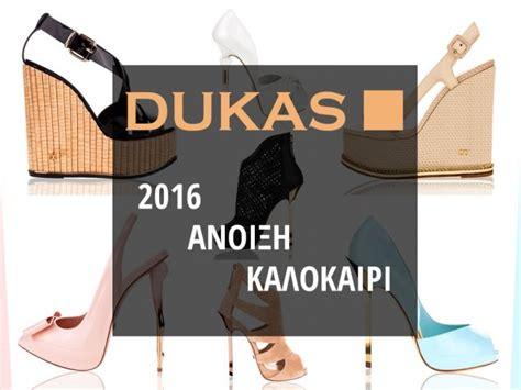Dukas Shoes Άνοιξη Καλοκαίρι 2016