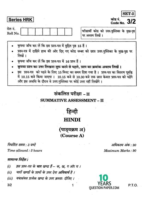 cbse  hindi question paper  class