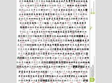 Chinese Writing With Translation Royalty Free Stock