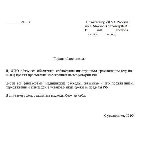 Ходатайство о выдаче приглашения на въезд в российскую федерацию образец заполнения