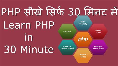 php tutorial  beginners hindi   minutes web