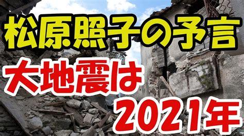 地震 予言 2021