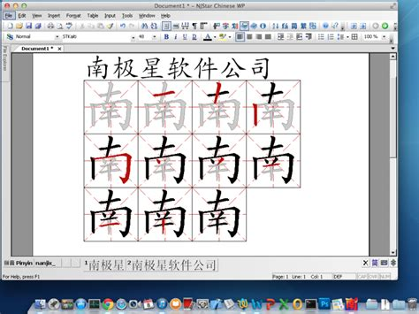 chinese japanese korean language software  njstar