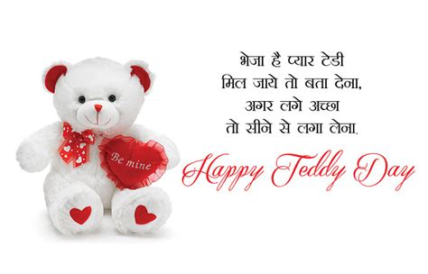 cute teddy day images hd whatsapp pics wallpaper quotes