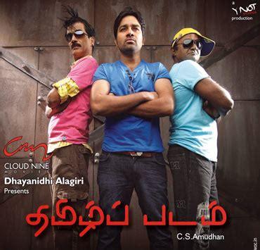 spoofing tamil cinema  tamizh padam rediffcom movies