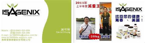 Search for text in self post contents. 和信集團 - ISAGENIX合信集團