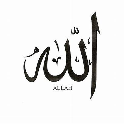 Allah Arabic Calligraphy Islamic God Words Names