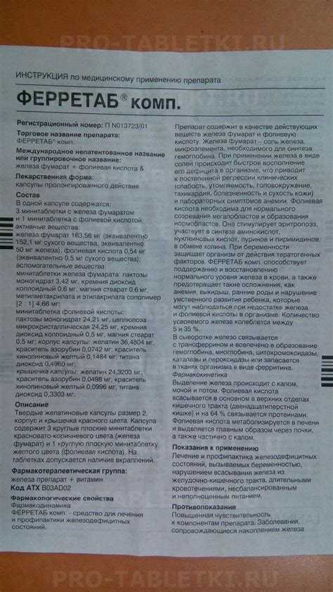 ФЕРРЕТАБ КОМП. инструкция по применению препарата..