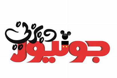 Junior Disney Walt Characters Logos ديزني شعار
