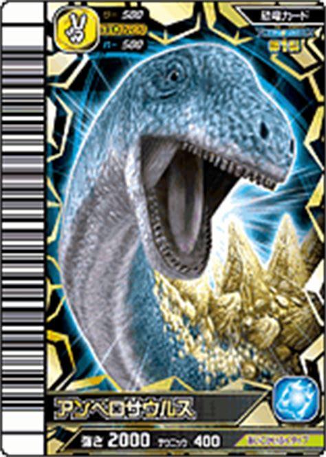 ampelosaurus dinosaur king fandom powered  wikia