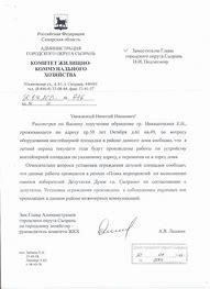 заявление о списании задолженности по капитальному ремонту