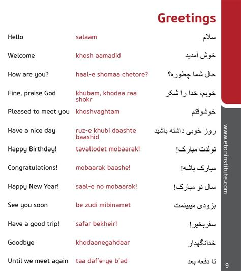 Farsi Language by Contact Us My Family Language Learn