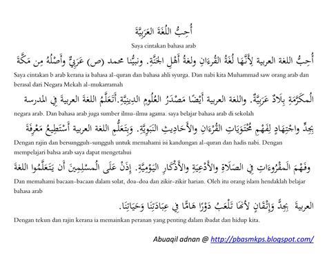 contoh teks pidato singkat bahasa arab contoh cv bahasa