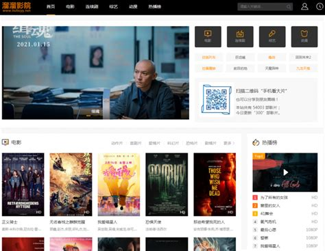 溜溜影院(liuliuyy)2021电视剧电影大全免费在线观看_网站之家