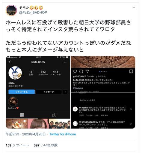 朝日 大学 殺人 実名