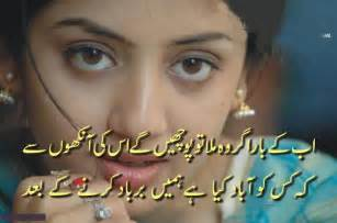 kã che design urdu sad poetry with special designed wallpaper urdu ghazals sms