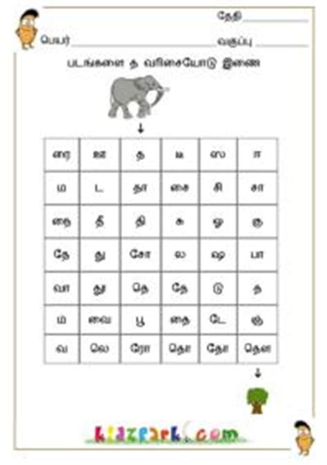 elephant  tree tamil puzzle downloadable tamil worksheets