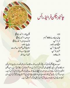 2012-09-30 | Khushzaiqa - Cooking recipes in urdu