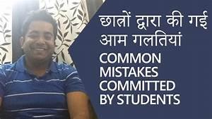 छात्रों द्वारा की गई आम गलतियां (Common Mistakes Committed ...
