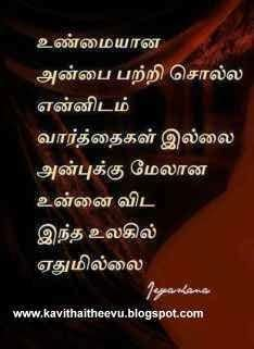 tamil kathal kavithai image collections