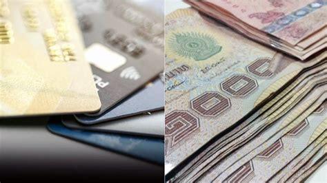 ยังไม่หมดเวลา! แห่แก้หนี้รูดปรื๊ดพุ่ง1.48 แสนราย ลูกหนี้ยื่นฟรีถึง14เมย.นี้ - ข่าวสด