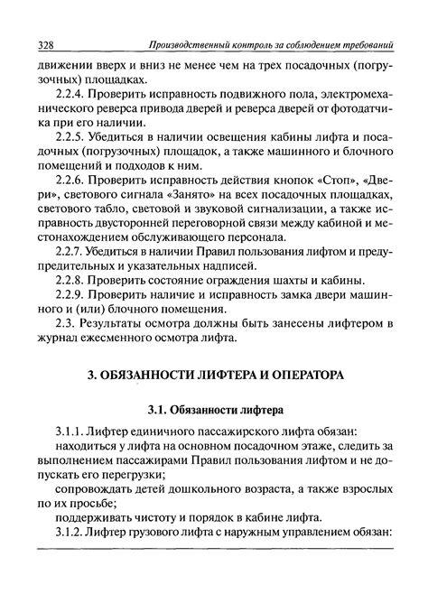 Рд 10-360-00: типовая инструкция лифтера по обслуживанию лифтов и.