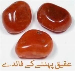 Aqeeq Stone Benefits Urdu Agate Stone In Islam Aqeeq ...