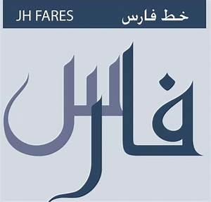 Free Download Arabic Calligraphy Fonts Arabic Calligraphy Fonts 42 Free Ttf Photoshop Format