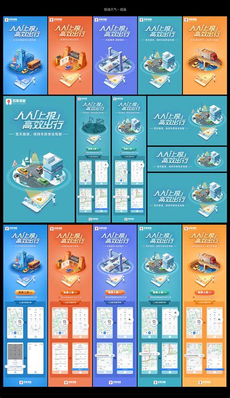 百度地图日常运营插画 插画 商业插画 ZChengyang - 原创作品 - 站酷 (ZCOOL)