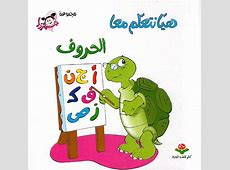 17+ images about Livres et jeux en arabe pour enfants on
