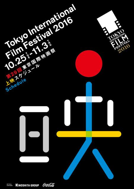 tokyo international film festival japan unifrance films