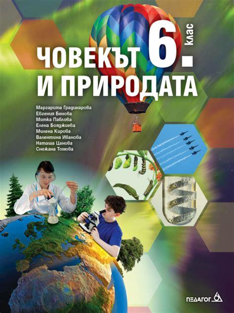 Човекът и природата за 6. клас - Ebook Pedagog6