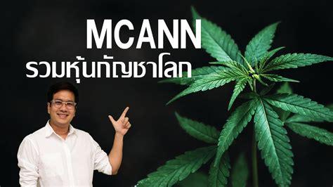 รีวิว กองทุน MCCAN รวมหุ้น กัญชาโลกเอาไว้ที่เดียว - YouTube