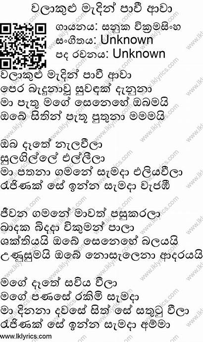 Awa Pawi Sanuka Madin Wickramasinghe Lyrics Songs