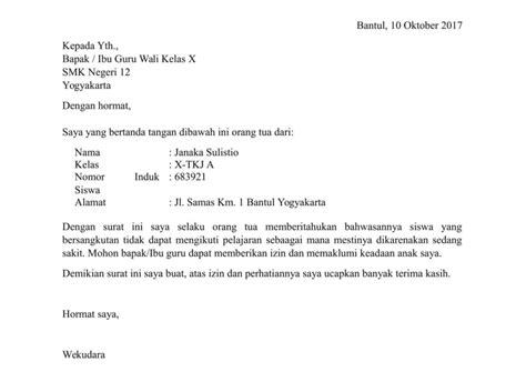 surat izin untuk guru