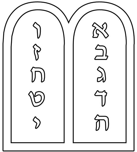 Related Of 10 Commandments Stone Tablet Template