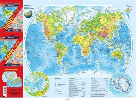 Купить Карта (складная). Физическая карта мира. Политическая карта мира (eks) в интернет ...