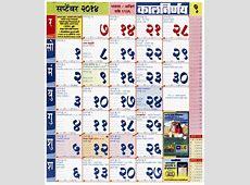 September 2017 Calendar Marathi – Printable Calendar 20182019