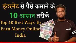 Top 10 Best Easy Ways To Earn Money Online India हिन्दी ...