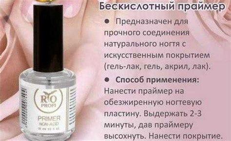 Что такое праймер для ногтей и для чего он нужен Маникюрчик.ру