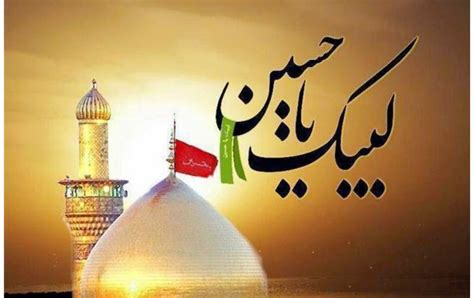 Labaik Ya Hussain Full Hd Wallpapers Free