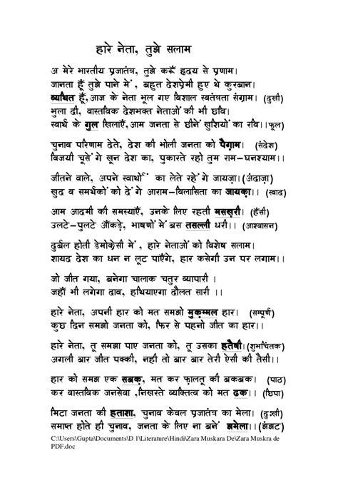 haare neta tujhe salaam hindi kavita